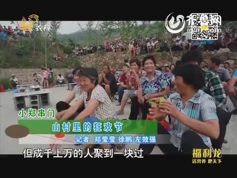 小郑串门 山村里的狂欢节