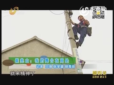 崔兆山:我的舞台在高处