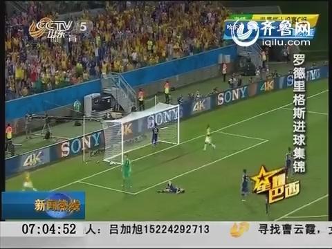 巴西世界杯:金靴奖得主——詹姆斯·罗德里格斯