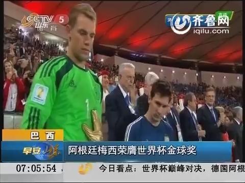 阿根廷梅西荣膺2014巴西世界杯金球奖