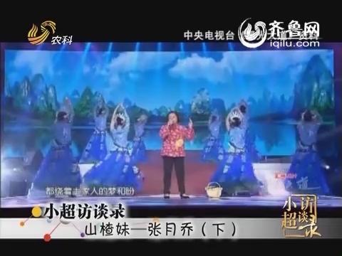 20140714《小超访谈录》:山楂妹——张月乔(下)