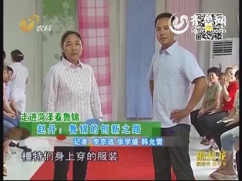 走进菏泽看鲁锦 赵丹:鲁锦的创新之路