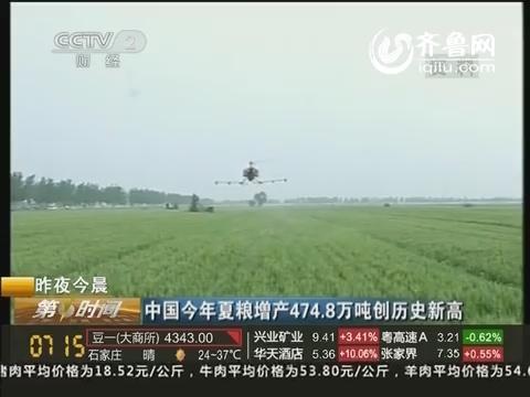 中国今年夏粮增产474.8万吨创历史新高