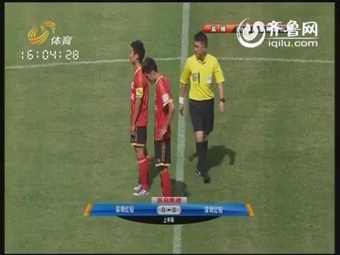 视频:足协杯深圳红钻开球后抗议欠薪 山东鲁能仗义放弃进攻