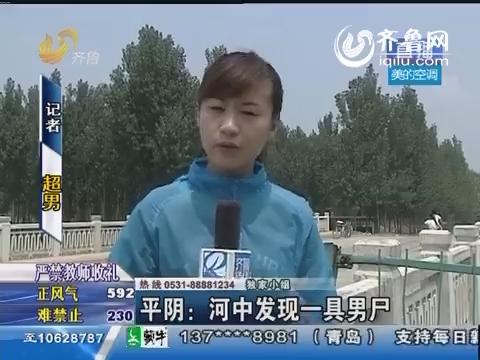 平阴:河中发现一具男尸
