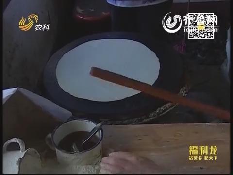 家乡好味道:昌乐马宋饼