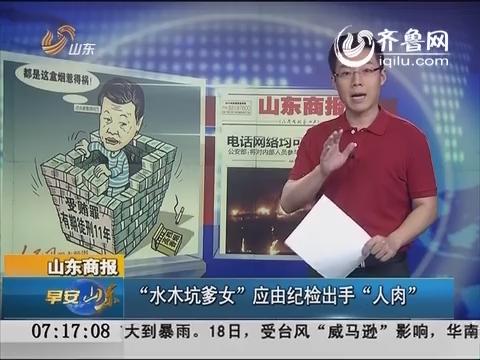 """[新闻早评]女子叹父清廉遭人肉 山东商报:""""水木坑爹女""""应由纪检出手""""人肉"""""""