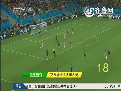 巴西世界杯进球精彩集锦