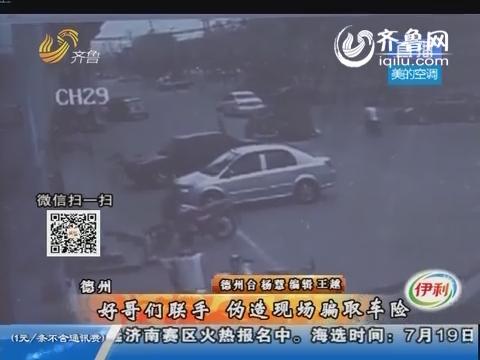 德州:车被撞男子嫌车险赔付太少 伪造现场骗取车险
