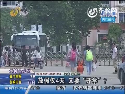 """齐河:齐河实验中学放假仅4天 又要""""开学"""""""