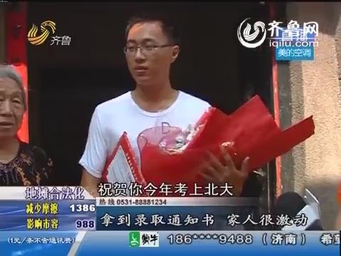 济南:济南第一封高考录取通知书送达