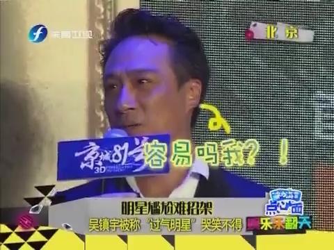 """吴镇宇亮相《京城81号》首映礼 被称""""过气明星""""哭笑不得"""