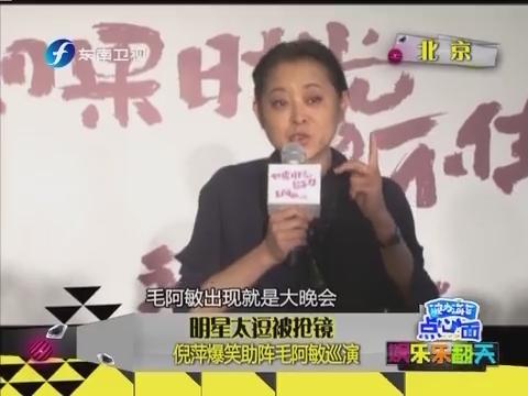 毛阿敏复出开巡回演唱会 倪萍搞笑抢风头