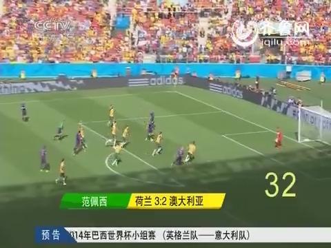 巴西世界杯精彩进球 罗本千里走单骑麦克格文神助攻