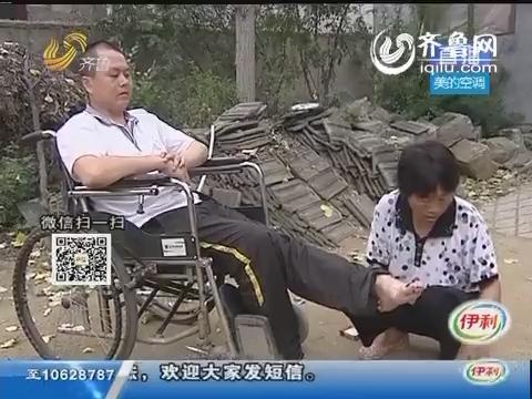 济宁:遭遇车祸媳妇跑了 小伙面临绝境