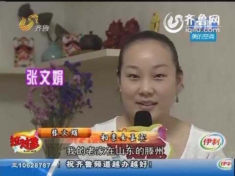 拉对象:滕州女孩张文娟