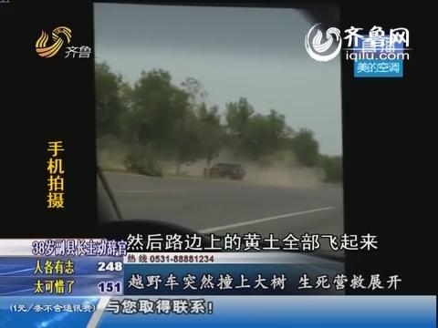 东营:越野车路上驾驶异常 来回摇摆