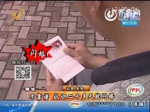 聊城:男子赶时髦闪婚 意外认识精神病女子