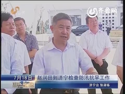 赵润田到济宁检查防汛抗旱工作