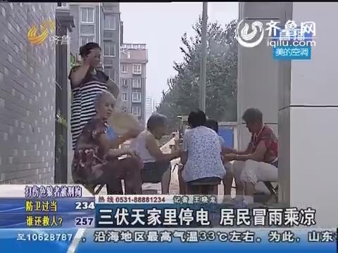 济南:三伏天家里停电 居民冒雨乘凉