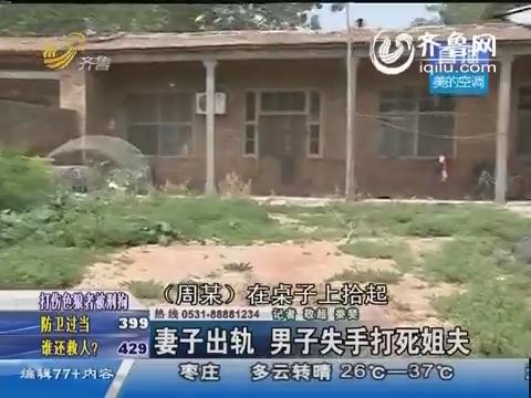 聊城:妻子出轨 男子失手打死姐夫
