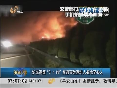 """沪昆高速""""719""""交通事故 遇难人数增至43人"""