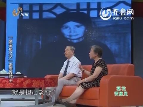 2014年7月20日《天下父母》:多宝鱼之父 雷霁霖院士