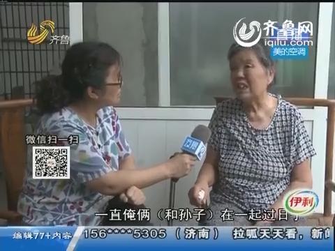 济南:大娘守寡独自养大四个孩子 起诉大儿子不孝