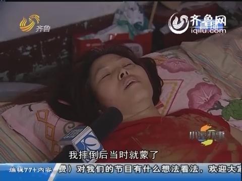 """淄博:女子下班途中遭遇车祸 """"工伤""""却要被辞退"""