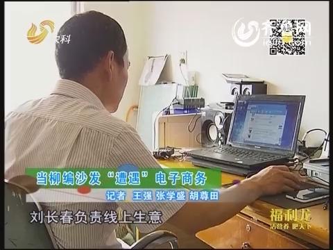 """当柳编沙发""""遭遇""""电子商务"""