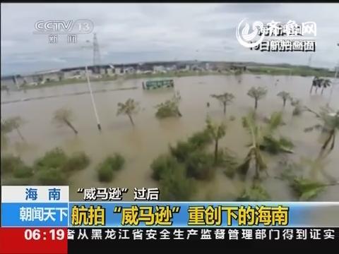 """航拍""""威马逊""""重创下的海南 受灾情况似灾难大片"""