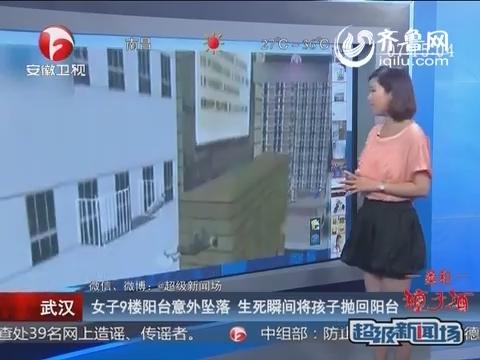 武汉女子9楼意外坠楼 生死瞬间将怀中孩子抛回阳台