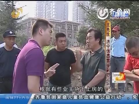 济宁:小区没建好 没水没电就交房?