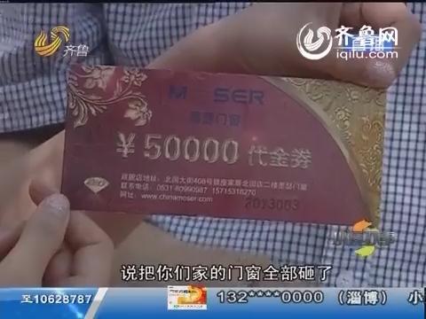 济南:抽奖喜中5万元代金券 竟然不能用?