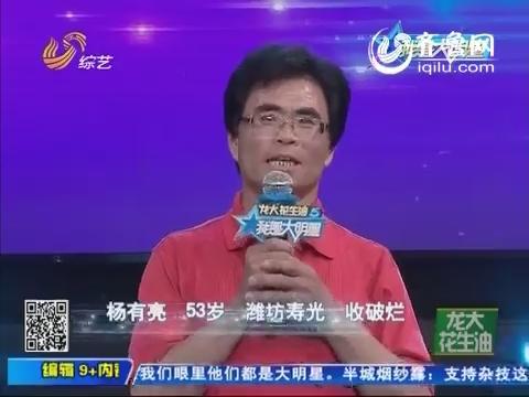 我是大明星:杨有亮深情演唱《最美的歌儿唱给妈妈》与张伟宏等人组成