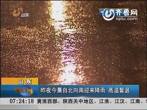 山东:昨夜今晨自北向南迎来降雨 高温暂退
