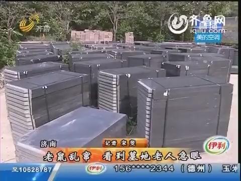 济南:老鼠乱窜杂草丛生  老人买墓地急眼