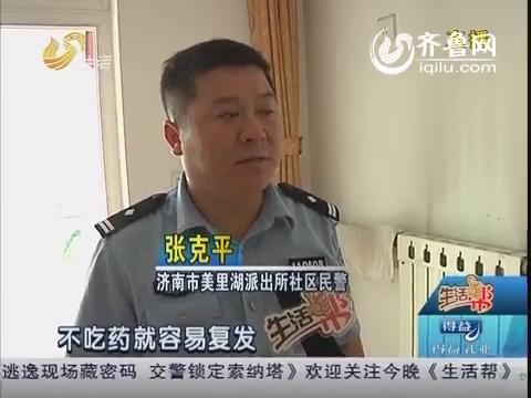 济南:女儿不穿衣服乱跑 老人求助民警