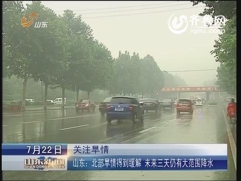 关注旱情 山东省:北部旱情得到缓解 2014年7月23日至25日仍有大范围降水