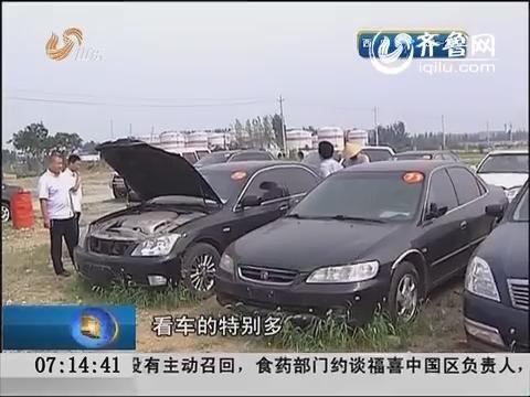 枣庄:103辆公车23日起网络拍卖