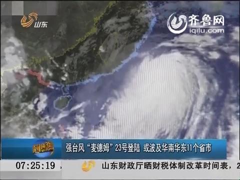"""强台风""""麦德姆""""23号登陆 或波及华南华东11个省市"""