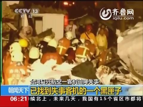 台湾复兴航空一客机迫降失事 已找到失事客机黑匣子