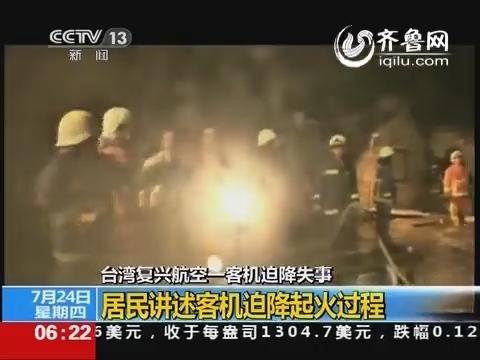 台湾复兴航空一客机迫降失事 居民讲述客机迫降起火过程