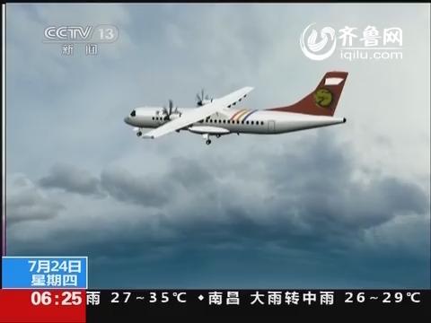 台湾复兴航空一客机迫降失事 低空风切变或是坠机直接原因