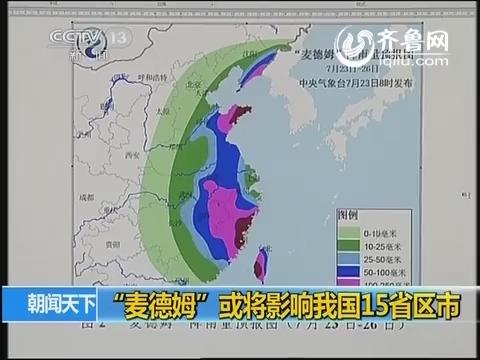 """台风""""麦德姆""""或将影响我国15省区市"""