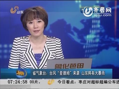 """山东省气象台:台风""""麦德姆""""来袭  山东将有大暴雨"""
