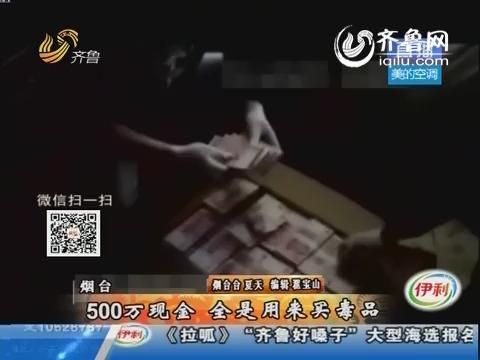 烟台:500万现金 全是用来买毒品
