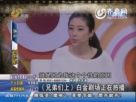 【好戏在后头】 刘思彤:翠翠就是抗战时期的自己