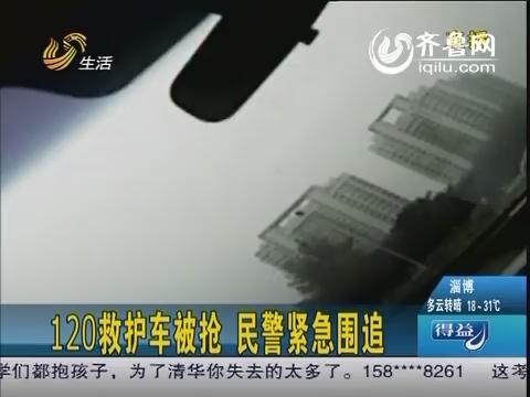 青岛:120救护车被抢 民警紧急尾追
