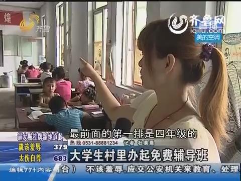宁阳县:大学生村里办起免费辅导班